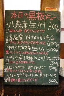 ジローのブログ-黒板20100710