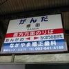 感田駅の画像