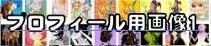 ぬるく愛を語れ!~児童養護施設育ちのマンガ家-プロフ画像バナー2010-7-11-0-1