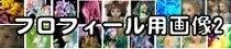 ぬるく愛を語れ!~webマンガに挑戦~-プロフ画像バナー2010-7-11-0-2