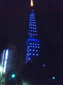 三十路姉さんプラスパワー日記-東京タワー