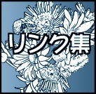 ぬるく愛を語れ!~webマンガに挑戦~-リンク集