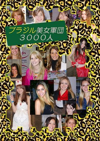 $人物写真,ブラジル美女写真情報局-ブラジル美女3000人