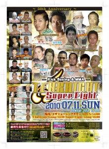 $天下一ブログ Tenkaichi Blog