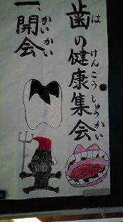 ハイ!こちら みすみ歯科クリニック 井戸端会議場-20090625090103.jpg