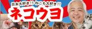 $平沼 「たちあがれ 日本」 を勝手に応援!!