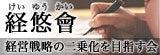 戦わずして儲ける ㈱にちほシンクタンク 川合善大のブログ-経悠會バナー