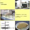 桔梗屋のローカルバウム情報 partⅡの画像