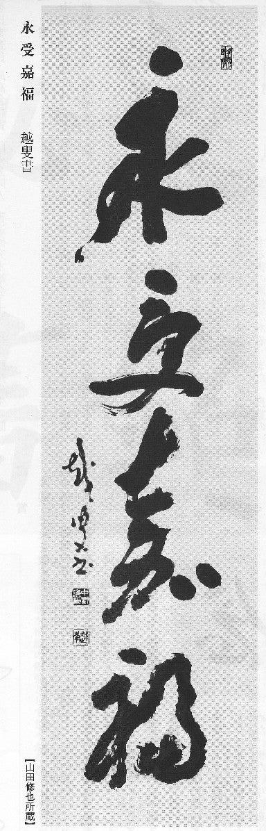 中野越南(なかのえつなん 1883~...