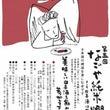 9月の日本酒イベント…