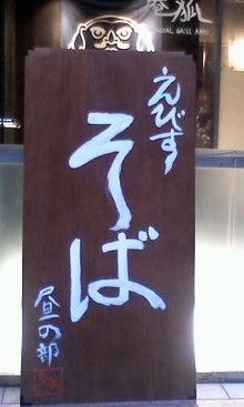 庵狐 恵比寿店、ほのぼの店長日記-P2010_0615_184705.JPG