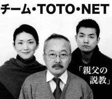 ギィ・フォワシィ・シアター 35周年公演特設ブログ-toto
