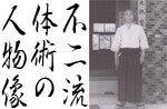 $武魂伝承 ~不二流体術宗家ブログ~
