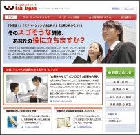 $ラボ・ジャパン藤田和久のブログ