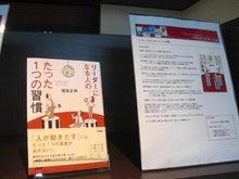 松山しんのすけの晴読雨読-福島さんの著書が!