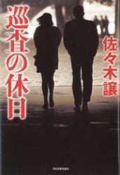 105円読書-巡査の休日