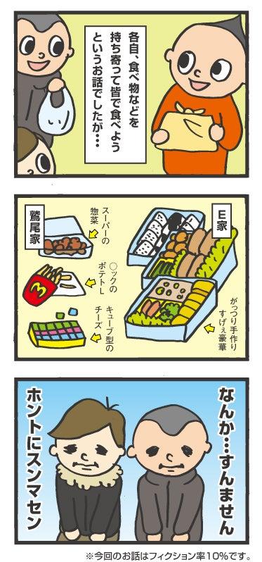 $モジャ・ブロ-鷲尾日記22_2