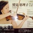 鷲見恵理子様(日本ヴァイオリン界サラブレット)ロイヤルパーティー出席!の記事より