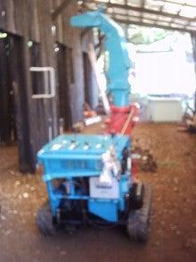 馬を愛する男のブログ Ebosi Kogen Hose Park -木材粉砕機