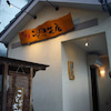 居酒屋 ことぶき笑店 (近鉄矢田駅)の画像