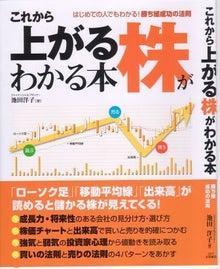 ファイナンシャル・プランナー池田洋子の気まぐれ日記-2