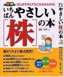 ファイナンシャル・プランナー池田洋子の気まぐれ日記-1