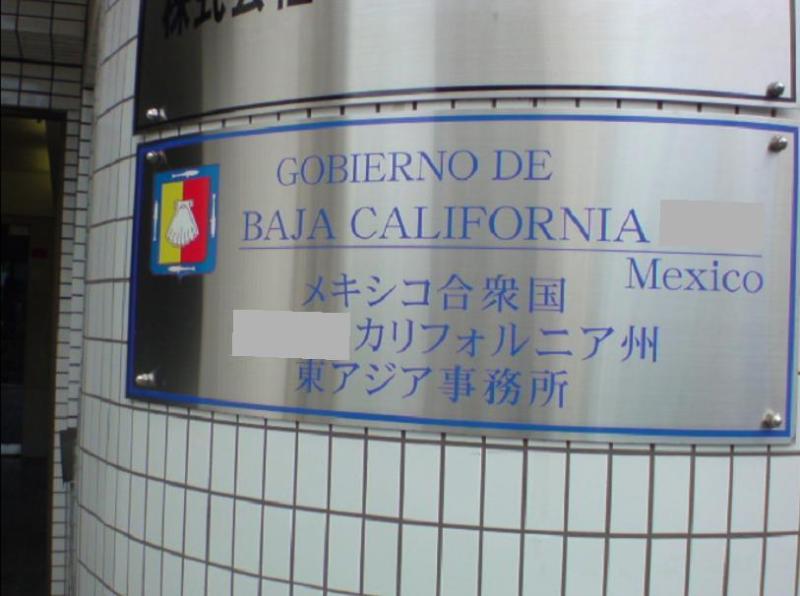 夜のファミレス通信-メキシコの州事務所
