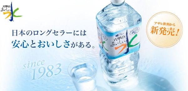 六甲のおいしい水 | ☆Pure Life☆...
