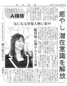 $映画でセラピー                                               瀬川菜月の公式ブログ