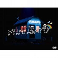 $音愛人街道(おとうとかいどう)-FURUSATO