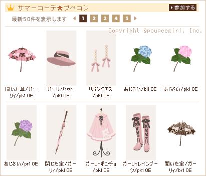 もんじゅのプペブログ-レイニー11