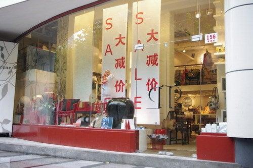 中国大連生活・観光旅行通信**-上海 田子坊