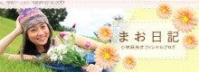 小林麻央オフィシャルブログ「まお日記」Powered by Ameba