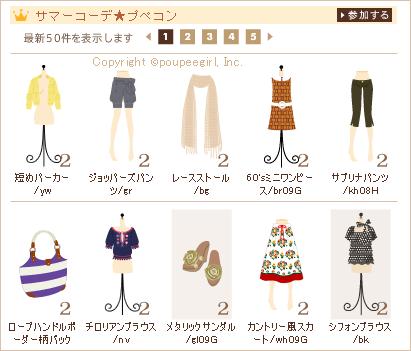 もんじゅのプペブログ-20100722