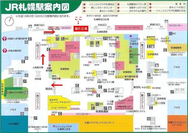 札幌駅「鐘の広場」|なんくる日記