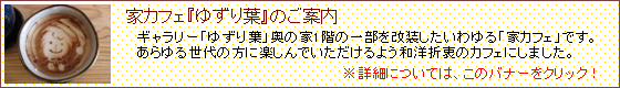 Cafe-banner01