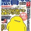 『懸賞なび』9月号 本日発売☆の画像