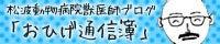 $松波動物病院メディカルセンター★ドッグトレーニング日記