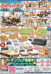 内山家具 スタッフブログ-0723uchiyamaA