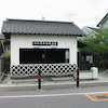 旧長崎街道感田村の画像