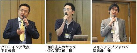 ソーシャルメディア・リクルーティング研究会のブログ-第1回セミナー講師群