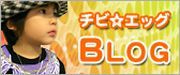 chibieggのブログ