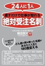 名刺研究所公式ブログ 仕事が取れる名刺の専門家の絶対受注名刺-絶対受注名刺 福田剛大