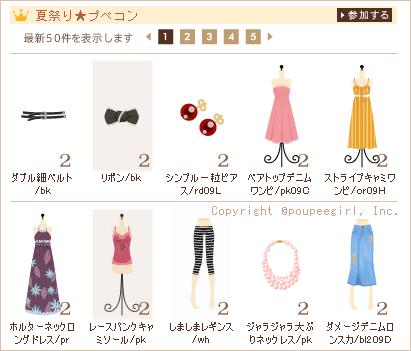 もんじゅのプペブログ-20100724