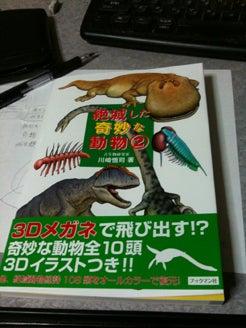 川崎悟司 オフィシャルブログ 古世界の住人 Powered by Ameba-絶滅した奇妙な動物2