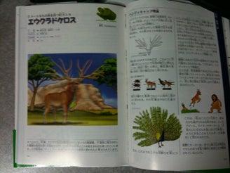 川崎悟司 オフィシャルブログ 古世界の住人 Powered by Ameba-絶滅した奇妙な動物2その2