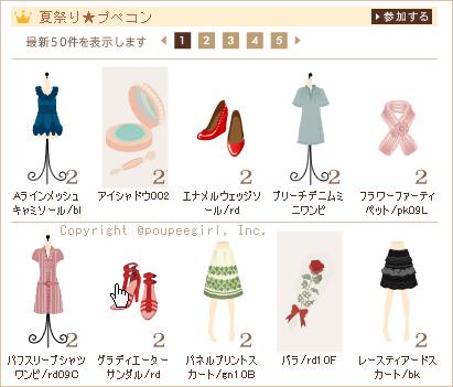 もんじゅのプペブログ-20100725