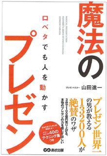 30代の人生戦略ノートと成長日記