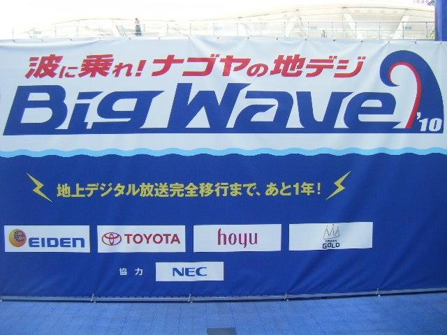 Big Wave〜波に乗れ!ナゴヤの地デジ
