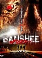 勝手に映画紹介!?-BANSHEEE バンシー